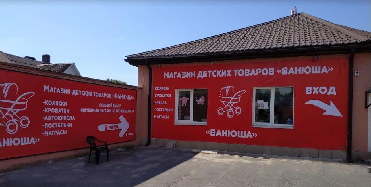 коляски Барановичи Ванюша